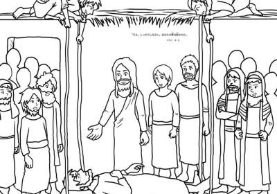 Atividades Biblicas Para Criancas A Cura De Um Paralitico E